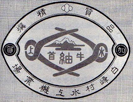水上機業場の牛首紬商標