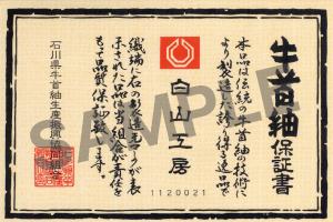 玉糸機で製織された製品の保証書