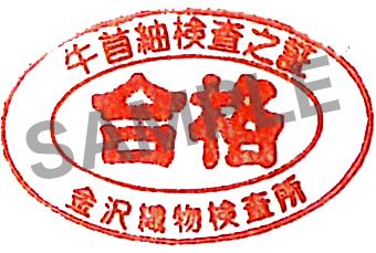 金沢織物検査所の合格印