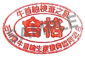 石川県牛首紬生産振興協同組合の合格印