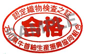 石川県牛首紬生産振興協同組合の認定織物合格印