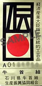 経済産業大臣指定伝統的工芸品証紙